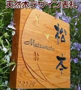 天然木表札一位材のデザイン表札22601-da-c-01