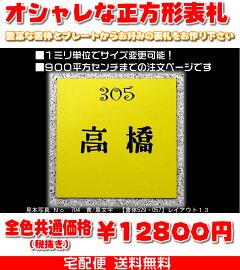 デザイン表札【正方形タイプ・看板サイズ】豊富なプレート色と書体から選べます