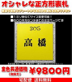 マンション/デザイン表札【正方形タイプ・特大サイズ】豊富なプレート色と書体から選べます