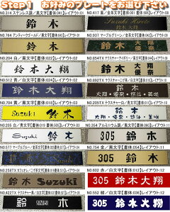 激安マンション表札・ネームプレート【長方形・看板Mサイズ】豊富なプレート色と書体から選べます