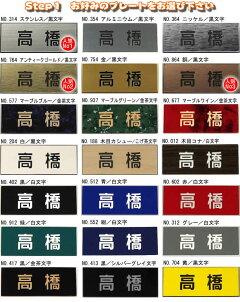 激安オフィス表札・ポスト表札・ネームプレート【長方形】30種のプレート色と豊富なデザイン・120種以上の書体から選べますおしゃれなオリジナルデザイン表札の通販