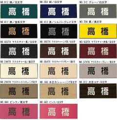 激安オフィス表札・ネームプレート【正方形・標準サイズ】豊富なプレート色と書体から選べます