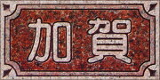 高級天然石表札PA−02