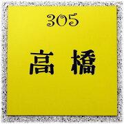 激安!マンション表札【正方形タイプ・標準サイズ】豊富なプレート色と書体から選べます