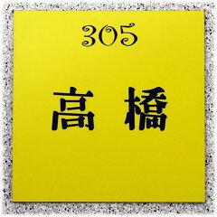 激安マンション表札・ポスト表札・ネームプレート【正方形・140×140mm】21種のプレート色と豊富なデザイン・30種の書体から選べますおしゃれなオリジナルデザイン表札の通販