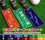 ゴルフキャディバッグ用ネームプレート・ネームタグ長方形名札【全12色から選べます】