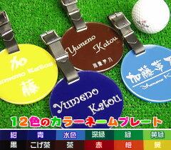 ゴルフキャディバッグ用ネームプレート・ネームタグお洒落な円形名札【全12色から選べます】