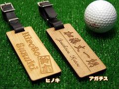 ゴルフキャディバッグ用ネームプレート・ネームタグ長方形名札【木製】