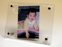 赤ちゃんのメモリアルフォトフレーム【L判用】