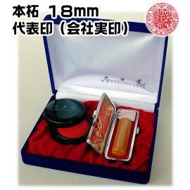吉相印鑑/会社用/手彫り印鑑/はんこ/本柘18ミリ