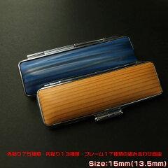 【送料無料】完全オリジナル印鑑ケース【13.5mm・15mm印鑑用】外貼り75種類・内貼り13色・フレーム18種類からお好みで組み合わせ出来ます【smtb-k】