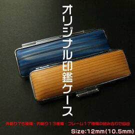 【送料無料】完全オリジナル印鑑ケース【10.5mm・12mm印鑑用】外貼り75種類・内貼り13色・フレーム18種類からお好みで組み合わせ出来ます【smtb-k】