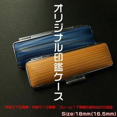【送料無料】完全オリジナル印鑑ケース【16.5mm・18mm印鑑用】外貼り75種類・内貼り13色・フレーム18種類からお好みで組み合わせ出来ます【smtb-k】