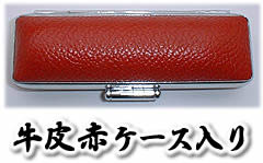 女性用印鑑実印/黒水牛/カラーモミケース
