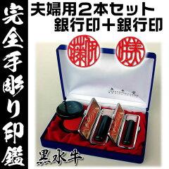 夫婦円満2本Bセット黒水牛