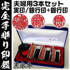 夫婦円満3本Bセット黒水牛