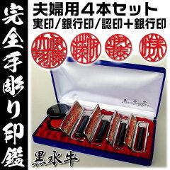 夫婦円満印鑑4本Aセット黒水牛