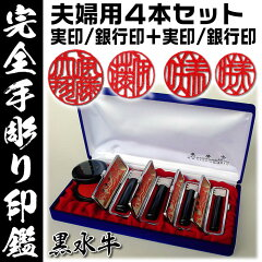 夫婦円満4本Bセット黒水牛
