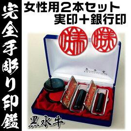 女性用開運手彫り印鑑/芯持黒水牛吉相サイズ2本セット(実印+銀行印)