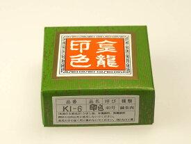 金龍印色40号/20g落款用朱肉S-KI−6