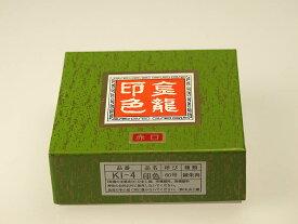 金龍印色60号/80g落款用練朱肉 S-KI-4