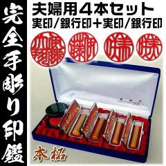 夫婦円満4本Bセット本柘