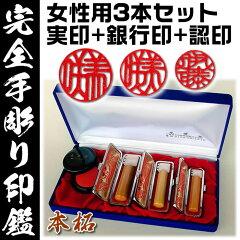 女性用/開運/手彫り/印鑑/薩摩本柘/吉相サイズ/3本セット(実印+銀行印+認印)