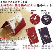 【ポケット式ふくさセット(女性用)】のし袋を傷めにくい慶弔セット