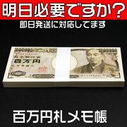 百万円札メモ帳!忘年会・新年会の賞品で大受けです