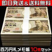 百万円札メモ帳【10冊セット(税別・送料込)】