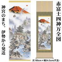 掛け軸:山水画(赤富士四神万全図)