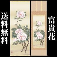 掛け軸:花鳥画(富貴花)