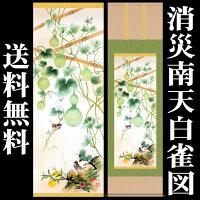 掛け軸:花鳥画(開運六瓢息災図)