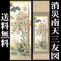 掛け軸:花鳥画(消災南天三友図)