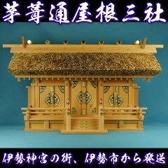 【送料無料】神棚-茅葺通屋根三社高さ40cm【smtb-k】