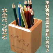 木のペン立て■名入れやオリジナル彫刻プレゼント・お祝・記念品として【thanks】