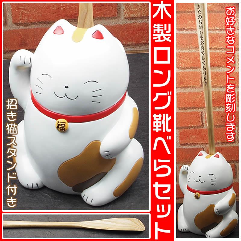 【送料無料】ロング靴べら招き猫スタンドセットお子様のお名前やメッセージ・コメントを彫刻![ギフト/クリスマス]