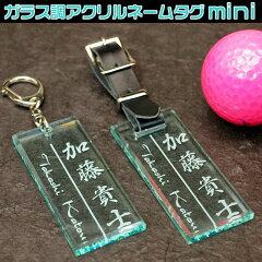 ゴルフキャディバッグ用ネームプレート・ネームタグ長方形名札【ガラス調アクリル】