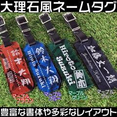 ゴルフキャディバッグ用ネームプレート・ネームタグ長方形名札【マーブルカラー】