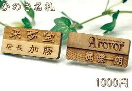 1000円二層板名札