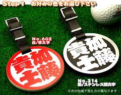 ゴルフキャディバッグ用ネームプレート・ネームタグ【ハンコタイプ】
