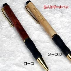 オリジナル名前入りのボールペン【両面彫刻】3種類の材質、豊富な書体から選べます誕生日などのプレゼントにも最適