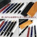 あす楽対応!パーカーIMボールペン&名入れ本革製ペンケース【直ぐ必要なギフトに対応】ペンは6タイプ・名入れも豊富…
