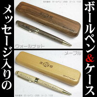 ボールペン用ケース【彫刻有り】