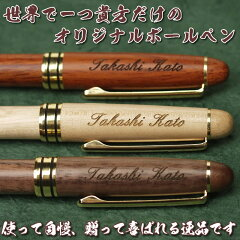 オリジナル名前入りのボールペン【片面彫刻】3種類の材質、豊富な書体から選べます誕生日などのプレゼントにも最適