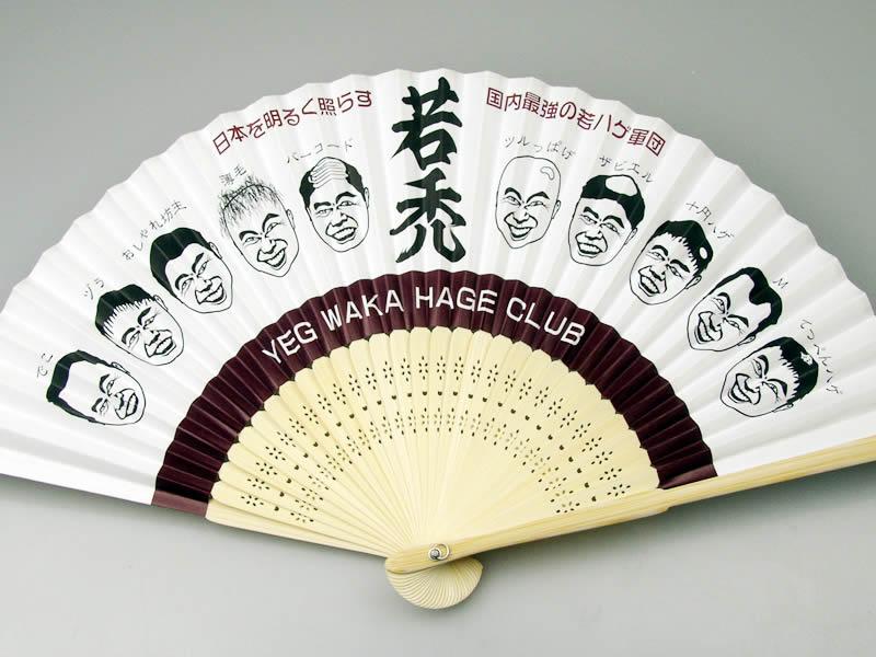 YEG若ハゲ倶楽部扇子(YEG−WHC♂)