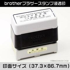 brotherブラザースタンプ/4090シャチハタタイプの浸透印印面サイズ(37.3×86.7mm)の住所判【thanks】