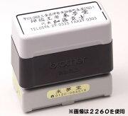 brotherブラザースタンプ/2260シャチハタタイプの浸透印印面サイズ(19×56.9mm)の住所判