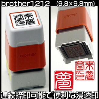 brother brother stamp / 1212 brush type penetration seal stamp size (9.8 x 9.8 mm) angle mark, sign and seal