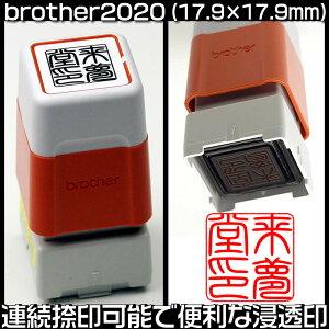 brotherブラザースタンプ/2020シャチハタタイプの浸透印♪インクは5色(黒・朱・緑・青・赤)から選択可能!印面サイズ(17.9×17.9mm)の角印、落款印